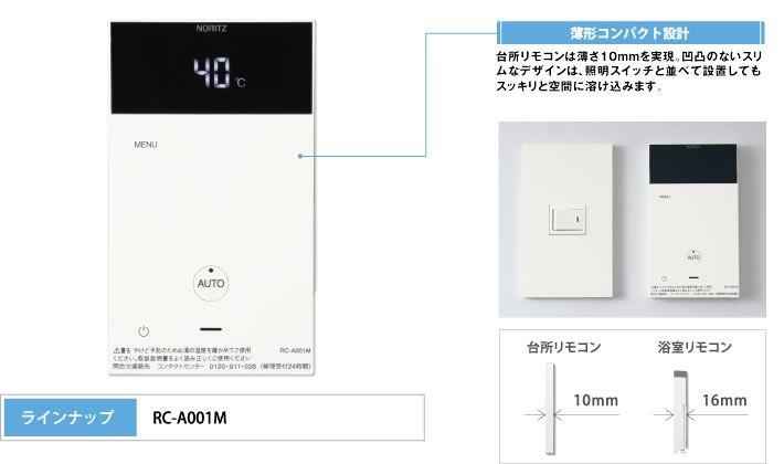 商品情報トップ リモコン お風呂 風呂