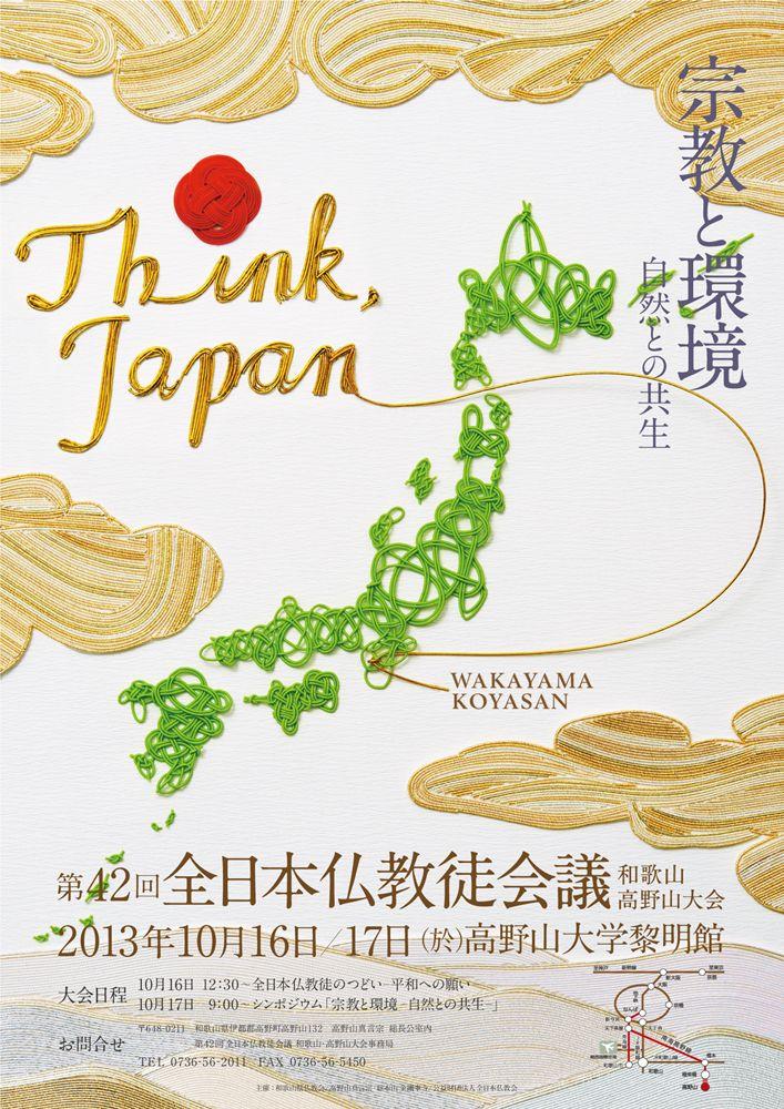第42回全日本仏教徒会議 和歌山高野山大会 ポスター|OTHERS|Works|TIER〈タイヤー〉
