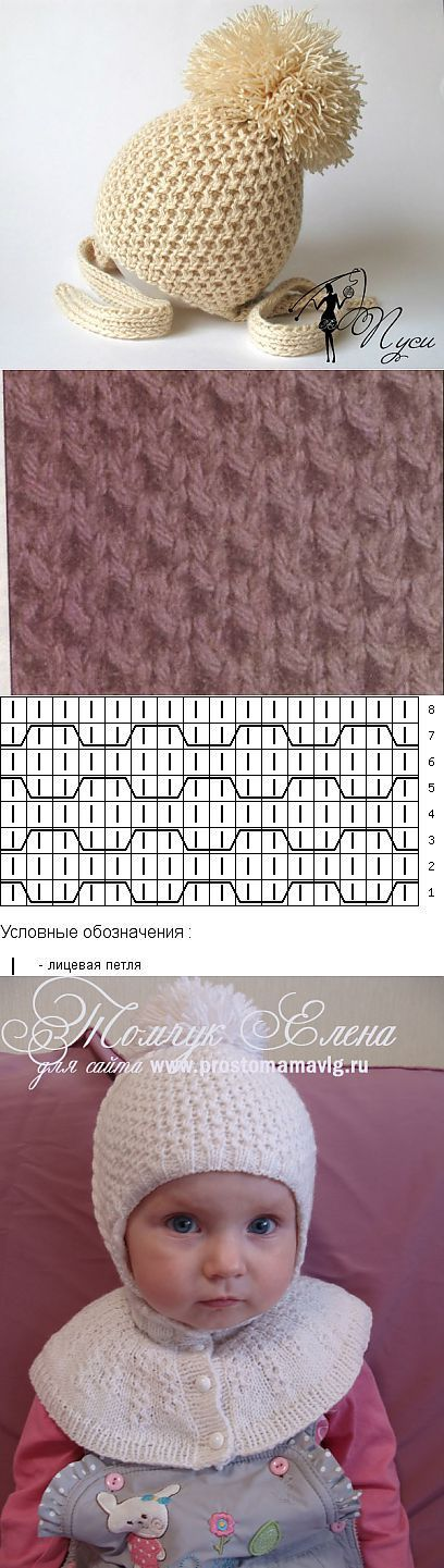 "KNIT HONEYCOMB CABLES WITH DIAGRAM (Russian) | Original Website in Russian with text as follows:""Вязание спицами детям"", Per Google Translate=""Knitting Needles for Children""