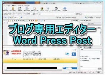 WordPressPost,ワードプレスポスト,ワードプレス専用ブログエディター