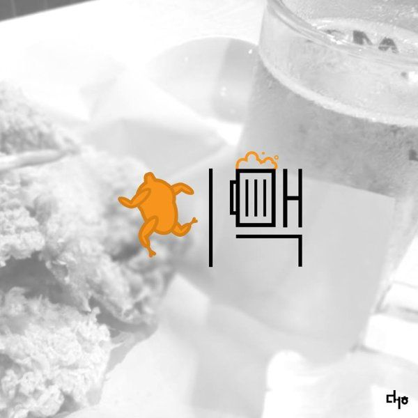 이다하 / 치맥=chicken and beer