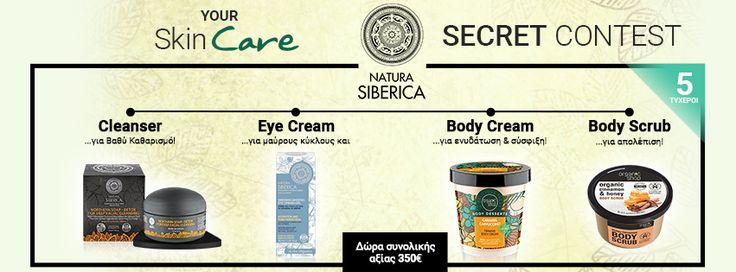Διαγωνισμός από το Carespotgr με δώρο προϊόντα καθαρισμού & περιποίησης της Natura Sibericaσυνολικής αξίας 350€ http://getlink.saveandwin.gr/8Uh