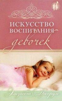Купить Искусство воспитания девочек. Как воспитать дочь по сердцу Божьему. Элизабет Джордж в КориснаКнига интенет-магазин христианской книги в Украине