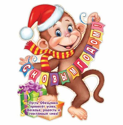 картинки мультяшных обезьянок к новому году будучи