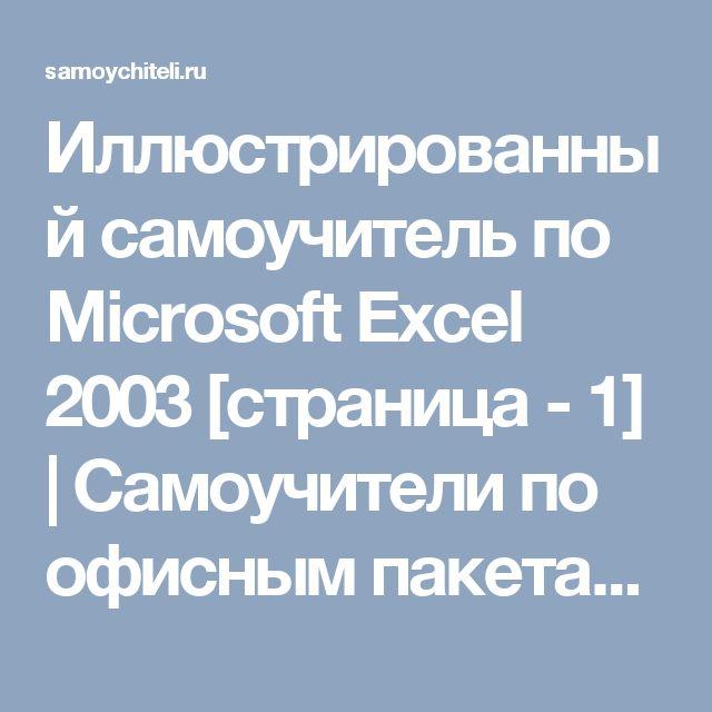 Иллюстрированный самоучитель по Microsoft Excel 2003 [страница - 1] | Самоучители по офисным пакетам | Иллюстрированные самоучители