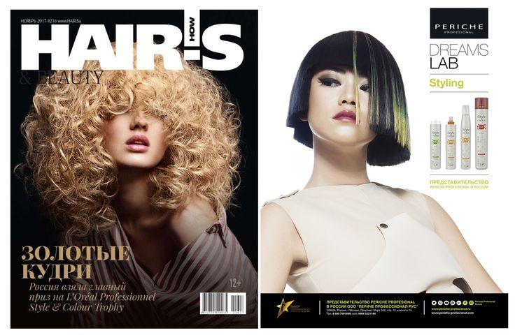 Nuestra línea Styling protagonista en Hair's How Noviembre.