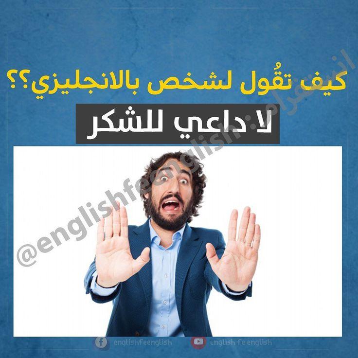 تعلم الانجليزية مع أحمد On Instagram عبارات أساسية بالإضافة إلى بعض الكلمات Yes نعم No لا Maybe ربما Please من فضلك Tha Playbill English