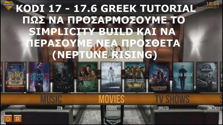 Kodi 17 - 17.6 Greek Tutorial - Simplicity Built - Πως να περάσουμε νέα ...