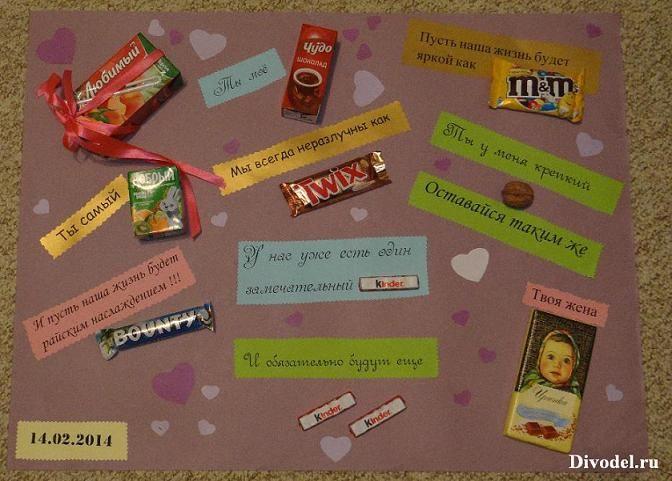 Плакат с поздравлениями и шоколадками
