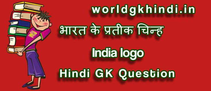 भारत के प्रतीक चिन्ह India logo GK Question - http://www.worldgkhindi.in/?p=1712