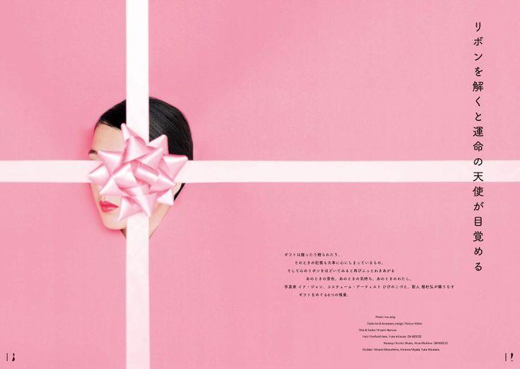 花椿12月號