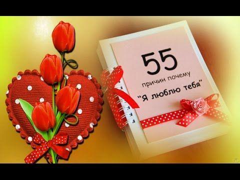 55 причин почему Я ТЕБЯ ЛЮБЛЮ!
