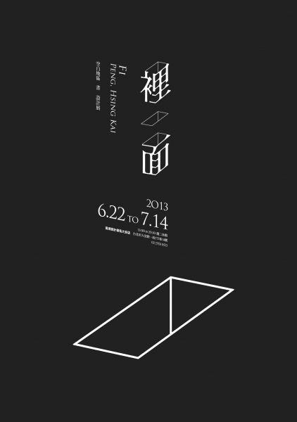 裡面:空白地區書設計展 - Wondershow 玩秀網-享受生活就從線上展覽開始