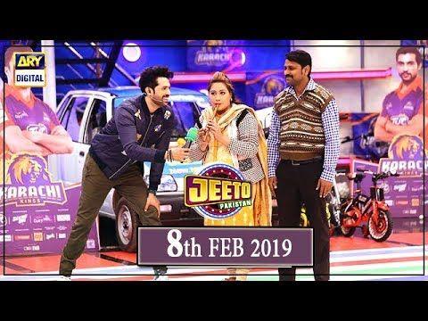 Jeeto Pakistan 8th February 2019 ARY Digital Show