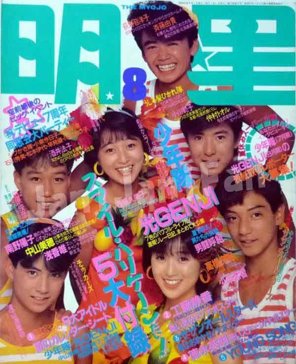 明星 Myojo 1988年8月 ☆光GENJI、酒井法子、渡辺美奈代 *Idol magazine, Japan