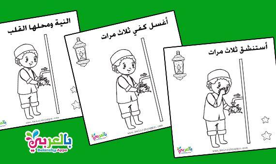 أوراق عمل تلوين الوضوء للأطفال بطاقات خطوات الوضوء للتلوين بالعربي نتعلم Animal Coloring Pages Coloring Pages Coloring Pages For Kids