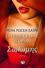 Ένα μυθιστόρημα για τον έρωτα και την απιστία, επτά ζωές που γίνονται ένα κουβάρι, επτά πέπλα που λικνίζονται στο παρόν και στο παρελθόν, στον παράδεισο και στην κόλαση, χορεύοντας στον ρυθμό της Σαλώμης...