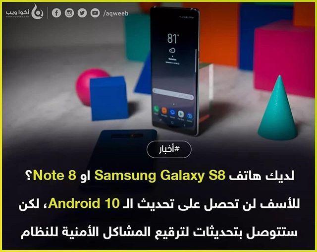 رغم ان الهاتف قد تم إطلاقه قبل سنتين فقط و مقوماته تقبل نظام الـ Android 10 إلا ان سامسونج لن توفر تحديثها لهذا الجهاز فحسب سيا Galaxy S8 Galaxy Samsung Galaxy