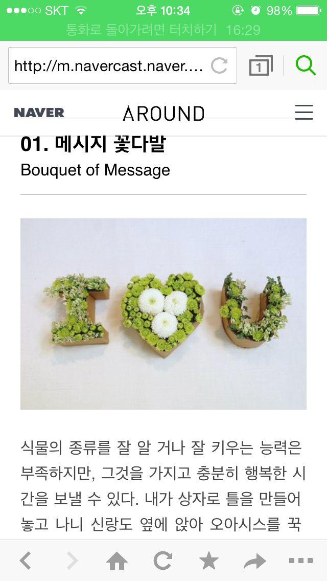 메세지 꽃다발