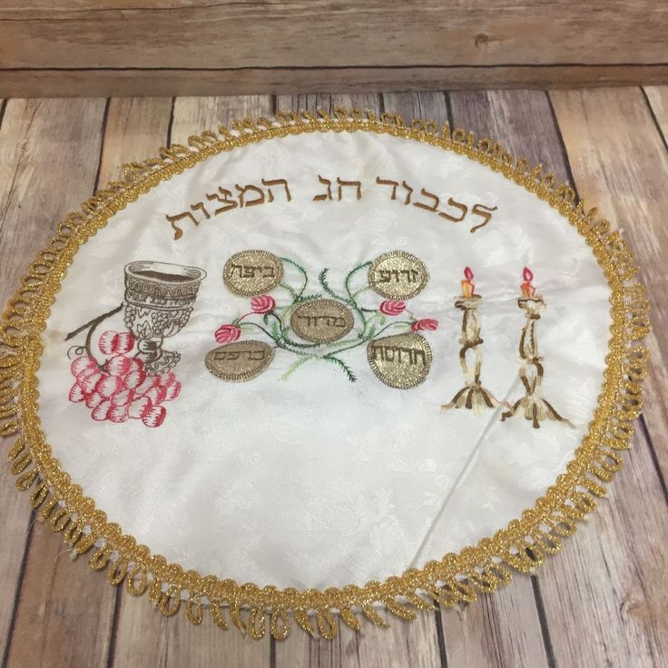 Passover Matzah Cover Seder Embroidered Hebrew Words Kiddush Cup Grapes