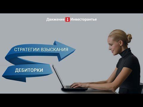 Дебиторская задолженность - стратегии получения дохода - YouTube