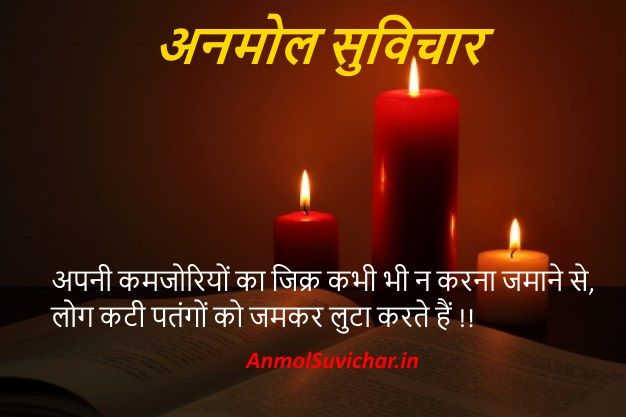 Best Anmol Vachan Images In Hindi - Hindi Suvichar - Hindi Quotes Pictures