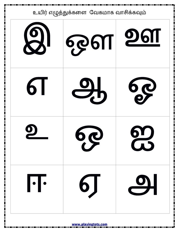 how to teach tamil letters