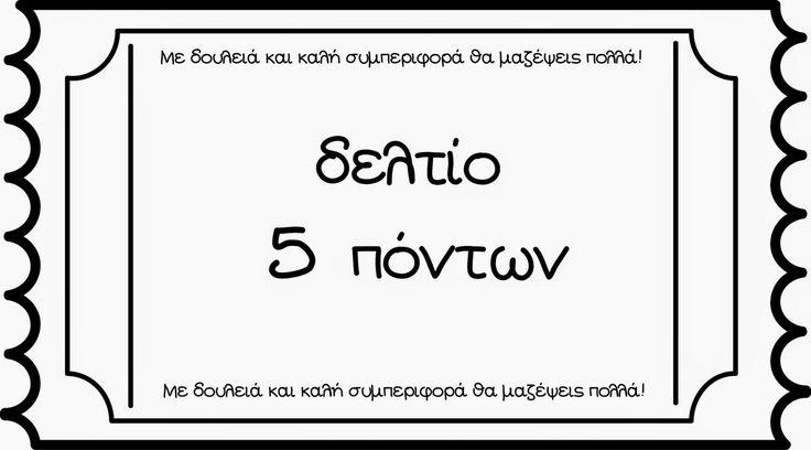 Δελτίο.jpg (1600×889)