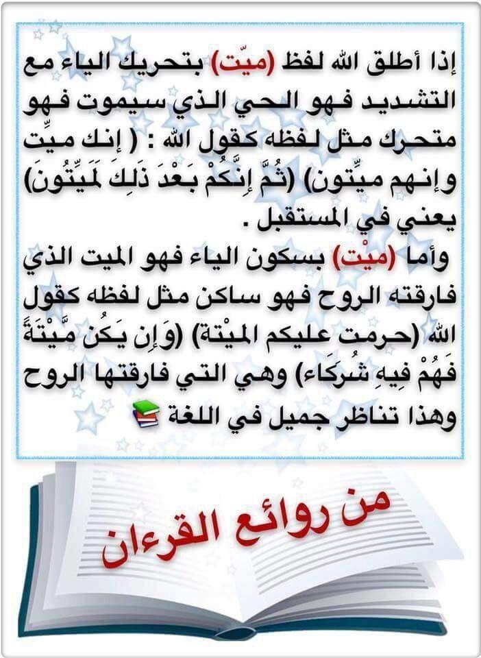 Pin By Aloush Aloush On Apprendre L Islam Learn Islam Learning Words