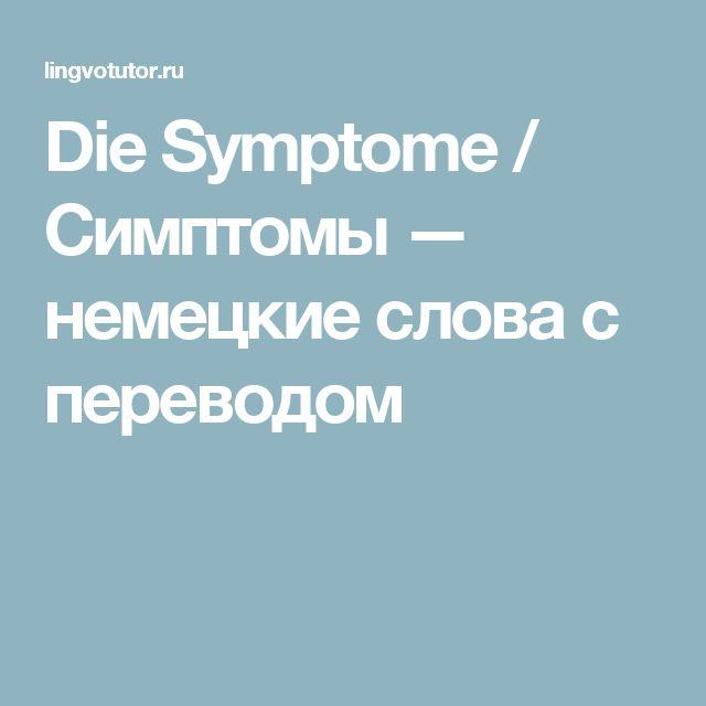 Die Symptome / Симптомы — немецкие слова с переводом