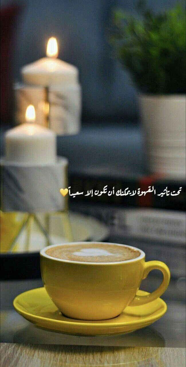 كوب فنجان قهوة صباحي صباحك رمزيات ايفون تصميم Cafe Creme Cover Photo Quotes Coffee Quotes