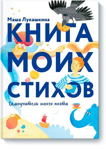 Книгу Книга моих стихов можно купить в бумажном формате — 550 ք.
