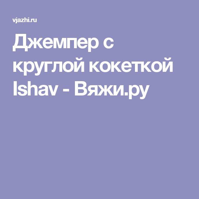 Джемпер с круглой кокеткой Ishav - Вяжи.ру