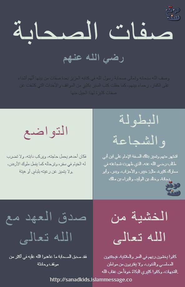 موقع سند ورغد للاطفال رسالة الاسلام Default