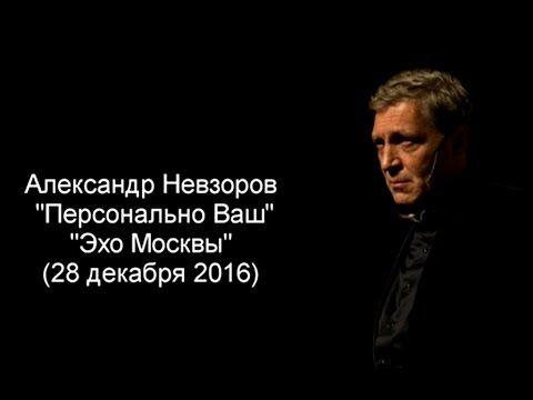 Невзоров. Эхо Москвы - 28.12.16 (подкаст)