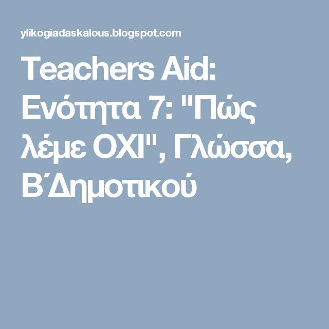"Teachers Aid: Ενότητα 7: ""Πώς λέμε ΟΧΙ"", Γλώσσα, Β΄Δημοτικού"