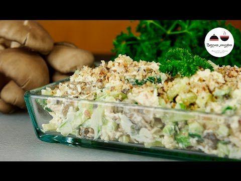 (83) ВМЕСТО ОЛИВЬЕ Мясной салат мой любимый Salad With Chicken - YouTube