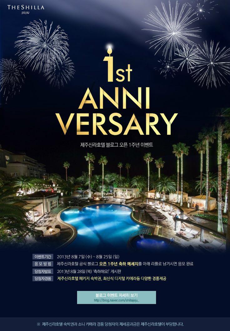 제주신라 공식 블로그 1주년 기념 이벤트 이미지