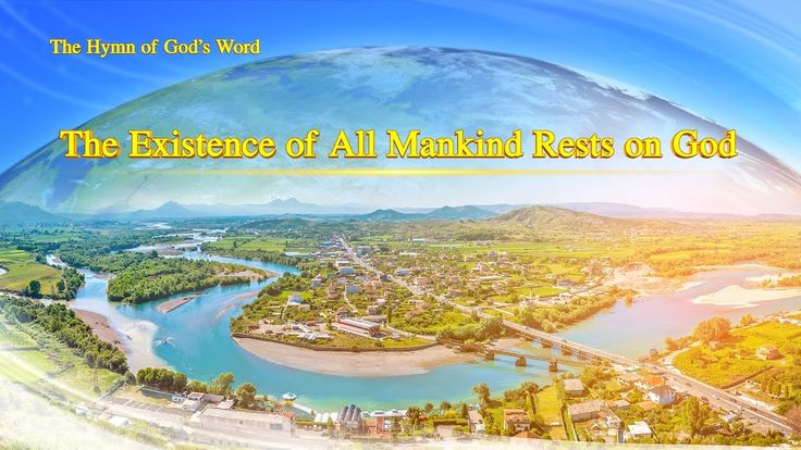 """The Hymn of God's Word """"The Existence of All Mankind Rests on God"""" 