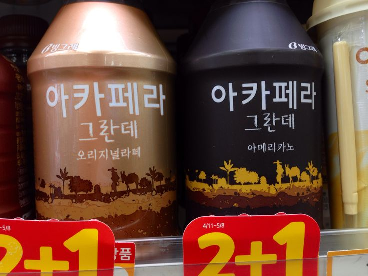 Akapera, the Korean coffee bottle