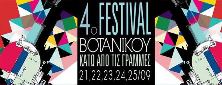 "4o Φεστιβάλ Βοτανικού ""Κάτω από τις Γραμμές"" 21-25 Σεπτεμβρίου 2016"