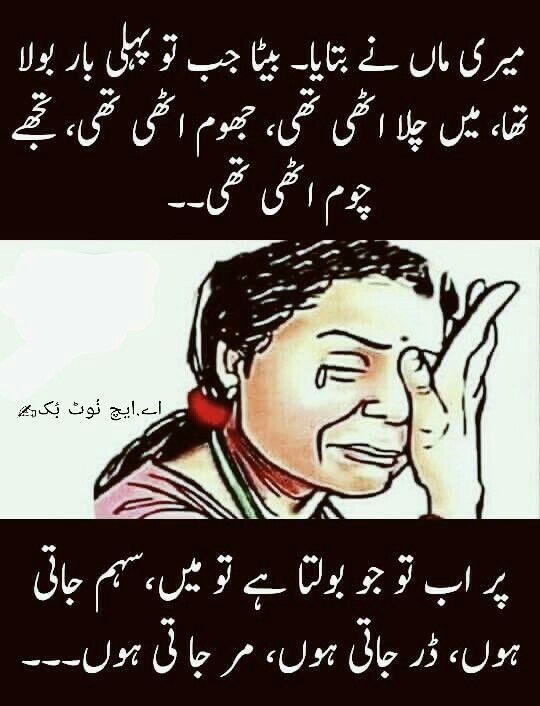 114 Best Urdu Alfaz Images On Pinterest  Poetry Quotes -2957