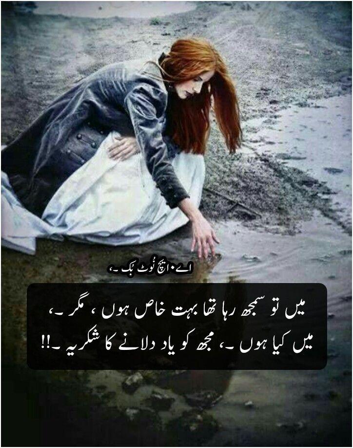 Ab khushi k jashan manao 😷 M | m ch k naam | Poetry quotes, Urdu