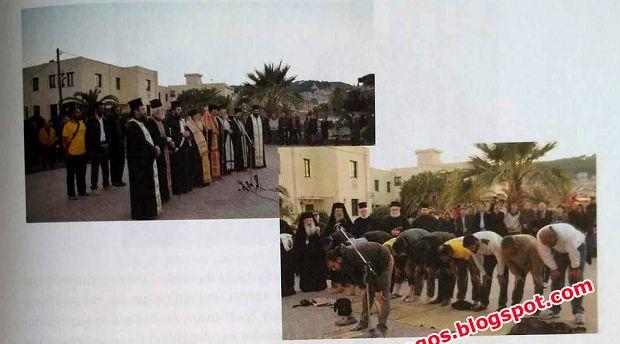 ΕΠΙΣΤΟΛΗ ΕΚΠΑΙΔΕΥΤΙΚΟΥ: Δασκάλα, έβαλε τους μαθητές να προσευχηθούν σαν μουσουλμάνοι.[φωτο]