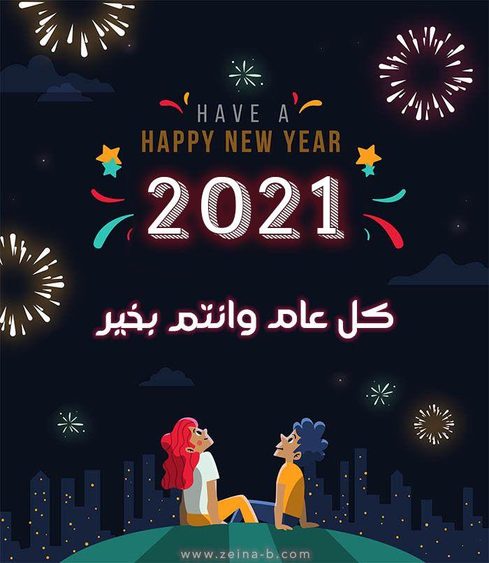 صور راس السنة الميلادية 2021 صور السنه الجديد 2021 خلفيات صور راس السنة الجديدة 2021 Happy New Year Funny Quotes For Instagram Happy New