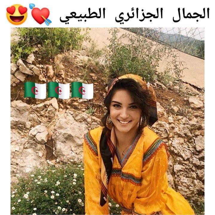 الجمال الجزائري On Instagram الجمال الجزائري الجزائريات الجمال الامازيغي الجمال العربي ا Instagram Hijab Fashion Fashion