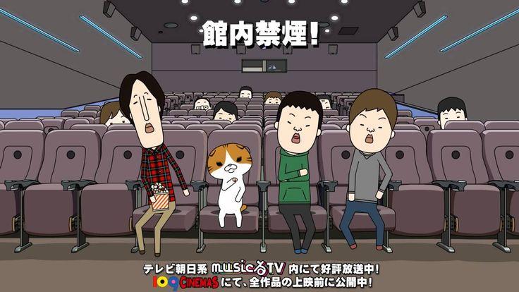 109シネマズ「野良スコ マナームービー編」
