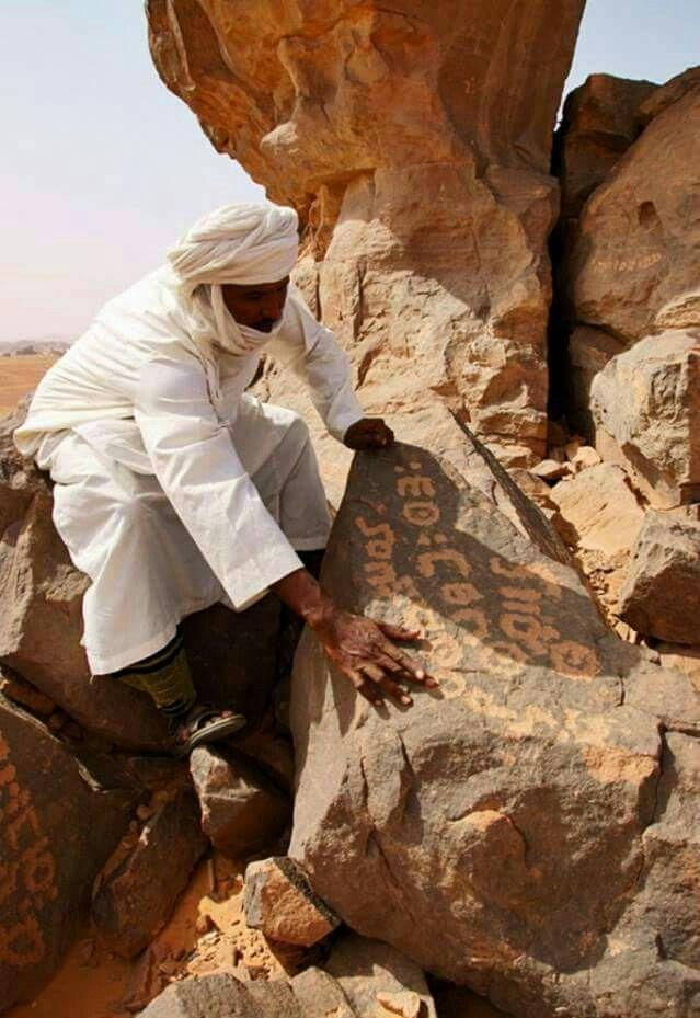 l'alphabet Tifinagh  Notre hestoire gravé sur les rochers