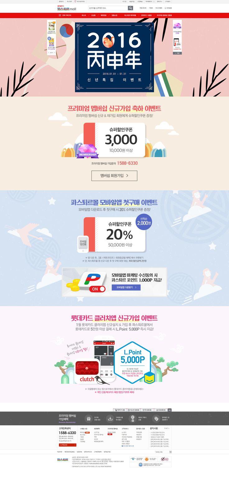 2016.01. 프리미엄 멤버쉽 신년특집 이벤트