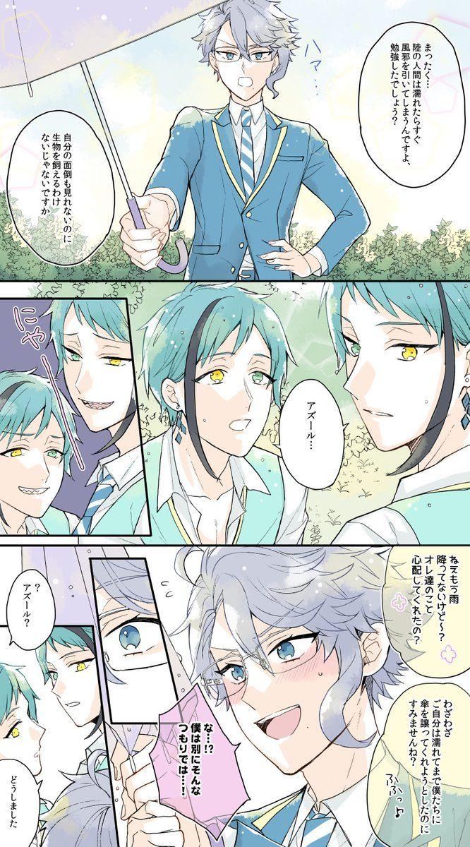 いずも on twitter anime boy rainbow after the rain twitter